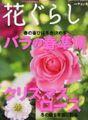 「花ぐらし」発売!!