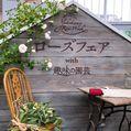 ローズフェア with 趣味の園芸🎵