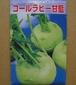 ヘンテコ野菜~コールラビ~