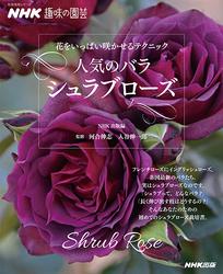 3月に発売された「NHK趣味の園芸 花をいっぱい咲かせるテクニック 人気のバラ シュラブローズ」(NHK出版刊)