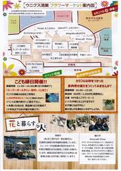 8月27日開催のリーフレット(裏)
