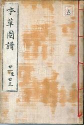 岩崎灌園『本草図譜』表紙。1900点余の彩色された植物画が掲載され、日本初の本格的な植物図鑑といわれる(国立国会図書館デジタルコレクション画像)