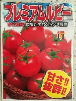 ミニトマト プレミアムルビー
