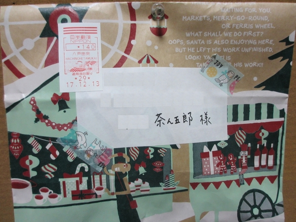しまさんから送られてきた紙袋 「〇〇茶ん五郎」様で郵送で届いた! 住所の力ってすご