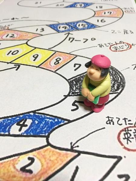 遅ればせながら、ついにスタート(≧∀≦) Sakurasouさんのピンクが当たり 「5」まで進み