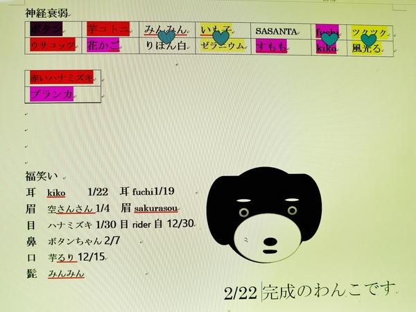 2/22 みんみんさんの白が咲き 神経衰弱 4組 福笑い完成