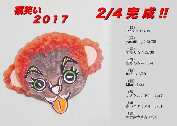 2/4 福笑い一番のりで完成で〜す!