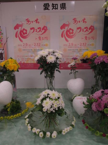 「第67回関東東海花の展覧会」より愛知県展示。 2.3撮影。