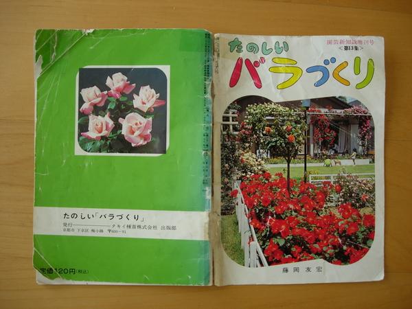 B6サイズ、たった58ページ。 昭和レトロなタイトル文字からも・・なんと昭和52年発