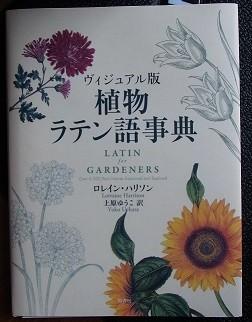 植物ラテン語事典