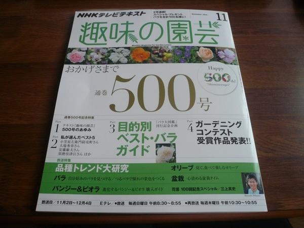 500号記念号[i:203]