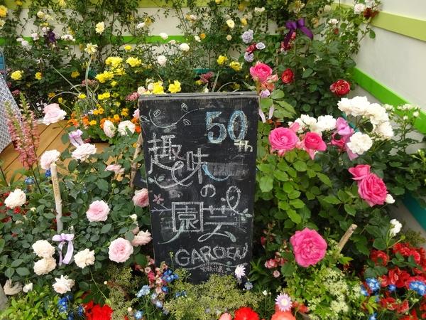 国際バラとガーデニングショー①