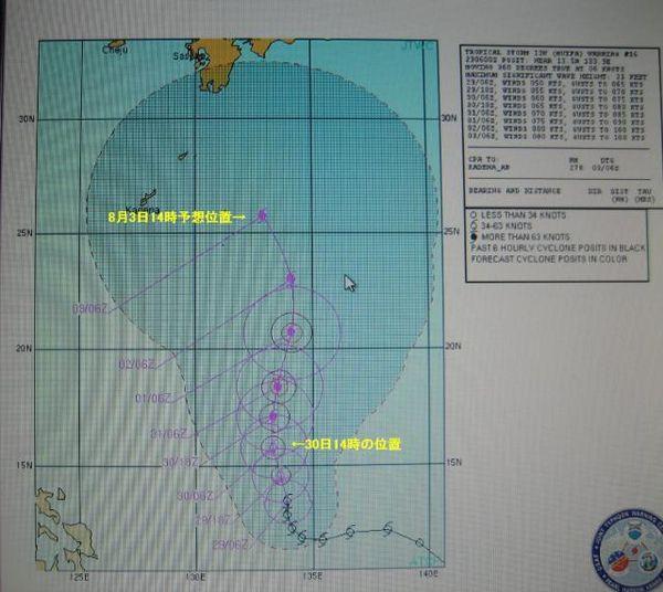 台風9号はどこに?。