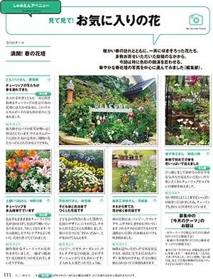 【テキスト掲載情報】『趣味の園芸』8月号に掲載されたメンバーを発表!