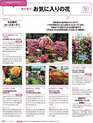 【テキスト掲載情報】『趣味の園芸』『やさいの時間』9月号に掲載されたメンバーを発...