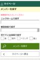 【スマホ対応】メンバー検索機能がスマートフォンからも利用できるようになりました